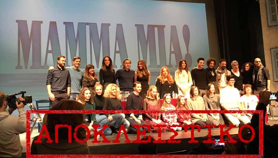 ''Mamma mia''-Συνέντευξη τύπου [1-12-2016] IMG_1556-copy